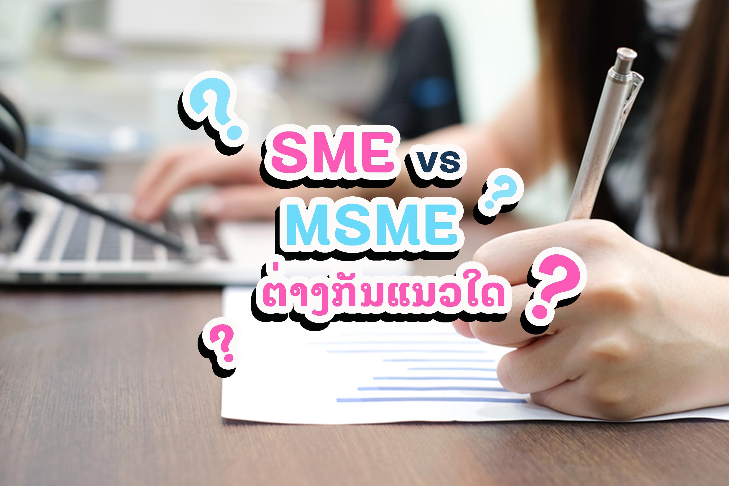 SME Vs MSME ຕ່າງກັນແນວໃດ?